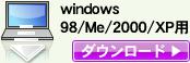 windows 98/Me/2000/XP用ダウンロード
