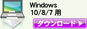 windows 7/8/8.1 �p�_�E�����[�h